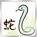 Avec le Serpent