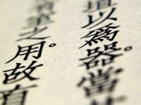 Principes fondamentaux du Yi Jing
